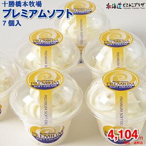 [メーカーより直送]「十勝橋本牧場 プレミアムソフト7個入」送料込 冷凍