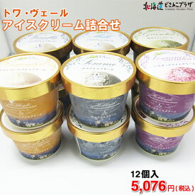 [メーカーより直送]「トワ・ヴェールアイスクリーム詰合せ12個」送料込 冷凍