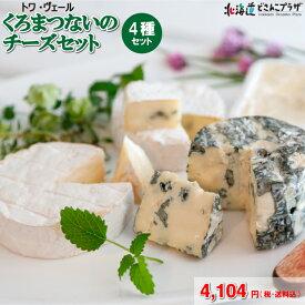 [メーカーより直送]「トワ・ヴェール くろまつないのチーズセット(4種)」送料込 冷蔵