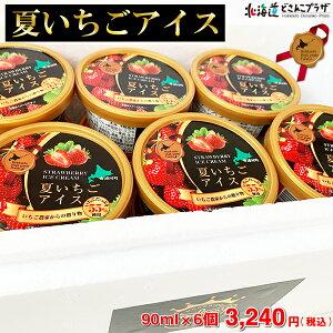 [メーカーより直送]「夏いちごアイス」冷凍