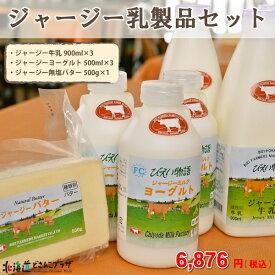 【メーカーより直送】「ジャージー乳製品セット」冷蔵