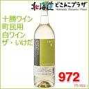 「十勝ワイン 町民用白ワイン ザ・いけだ 720ml」北海道 ブドウ 辛口 白ワイン