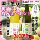 「国士無双 梅酒 2種飲み比べセット」利尻昆布梅酒 梅酒 北海道 ギフト うめ 高砂酒造 日本酒