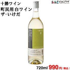 「十勝ワイン 町民用白ワイン ザ・いけだ 720ml」北海道 ブドウ 辛口 お酒 アルコール
