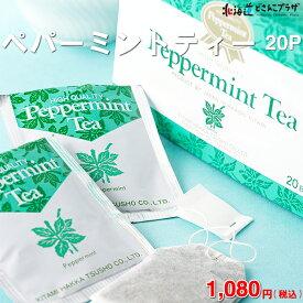 「ペパーミントティー 20P」北海道 ハッカ 紅茶 ハーブティー
