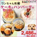 [メーカーより直送]プレゼント付!!「ワンちゃん用ケーキとハンバーグのセット(4種)」北海道 ペットフード 犬用