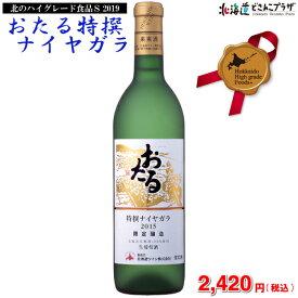 「おたる特撰ナイヤガラ 720ml」北海道 ワイン 白 小樽 おたる アルコール 酒 甘口