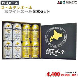 [メーカーより直送]「網走ビール ゴールデンエール・ホワイトエール8本セット」送料込 常温