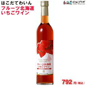 「はこだてわいん フルーツ北海道いちごワイン 500ml」北海道 ワイン 苺