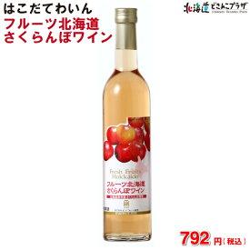「はこだてわいん フルーツ北海道さくらんぼワイン 500ml」北海道 ワイン チェリー