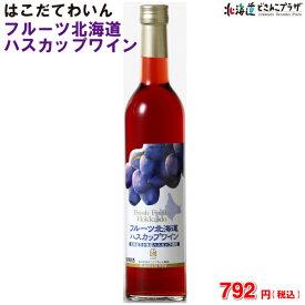 「はこだてわいん フルーツ北海道ハスカップワイン 500ml」北海道 ワイン ハスカップ