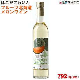 「はこだてわいん フルーツ北海道メロンワイン 500ml」北海道 ワイン 夕張メロン