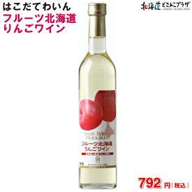 「はこだてわいん フルーツ北海道りんごワイン 500ml」北海道 ワイン リンゴ