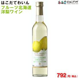 「はこだてわいん フルーツ北海道洋梨ワイン 500ml」北海道 ワイン