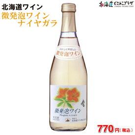 「微発泡ナイヤガラ 500ml」北海道 ワイン 小樽 おたる アルコール度数低め 酒 やや甘口