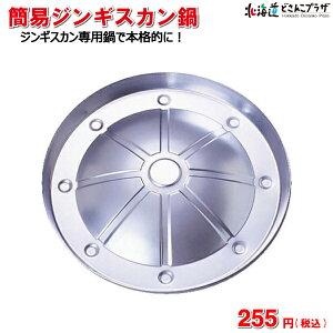 「簡易ジンギスカン鍋」※鍋のみ 北海道 ジンギスカン 専用鍋 使い捨て