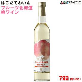 「はこだてわいん フルーツ北海道 桃ワイン 500ml」北海道 ワイン もも