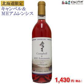 ◆北海道限定◆「キャンベル&MHアムレンシス2017 720ml」北海道ワイン ロゼ おたる アルコール 酒 やや辛口 日本ワイン 北海道産