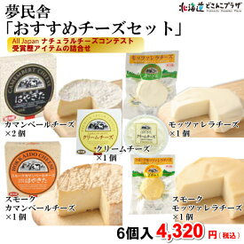 産地出荷「夢民舎おすすめチーズセット」冷蔵
