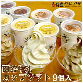 産地出荷「函館牛乳 カップソフト 9個入」冷凍 送料無料アイスクリーム 北海道 カップアイス 美味しい ソフトクリーム バニラアイス ミルクアイス モカアイス おいしい アイスセット 北海道グルメ 北海道ギフト 贈り物