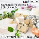 産地出荷「トワ・ヴェール くろまつないのチーズ詰合せ(5種)」冷蔵 送料無料チーズ チーズセット 美味しい 北海道 お土産 お取り寄せ…