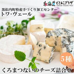 産地出荷「トワ・ヴェール くろまつないのチーズ詰合せ(5種)」冷蔵 送料無料チーズ チーズセット 美味しい 北海道 お土産 お取り寄せグルメ 北海道グルメ ブルーチーズ ワイン クリームチ