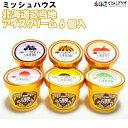 産地出荷「ミッシュハウス 北海道ご当地アイスクリーム6個入り」冷凍 送料込