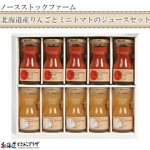産地出荷「北海道産りんごとミニトマトのジュースセット」常温 送料込