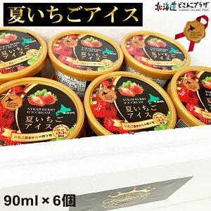 産地出荷「夏いちごアイス」冷凍 送料込