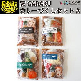 産地出荷「家GARAKU カレーづくしセットA」冷凍 送料込