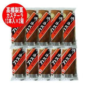 北海道 旭川市で製造 ビタミンカステーラ 送料無料 長崎カステラとはまったく違った食感のビタミン カステーラ 12個入1箱×2箱セット 価格 3692円
