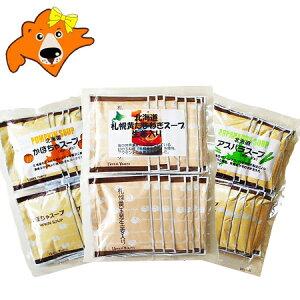 スープセット 送料無料 かぼちゃスープ たまねぎスープ アスパラスープ 北海道 ポタージュスープ 15個入 各1袋 計3袋 野菜スープ 価格 4660円 北海道産 カボチャ 玉ねぎ アスパラ スープ ポタ