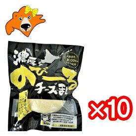 饅頭 送料無料 チーズ 饅頭 北海道産小麦 使用 1個(130g)×10個 冷凍 まんじゅう 価格4460円 チーズ 入り まんじゅう 簡単調理 チーズまん ちーずまん