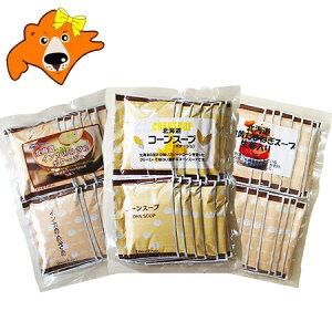 スープセット 送料無料 インカのめざめスープ たまねぎスープ とうもろこしスープ 北海道 ポタージュスープ 15個入 各1袋 計3袋 野菜スープ 価格 4660円 北海道産 じゃがいも 玉ねぎ コーン ス