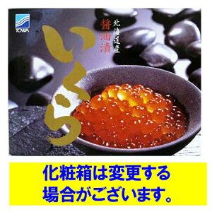 いくら 醤油漬け 送料無料 イクラ 200g 価格 3980円 北海道 いくら しょうゆ 漬け