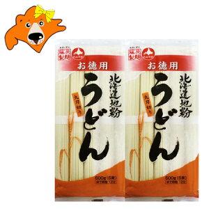 うどん 送料無料 乾麺 北海道産地粉 干しうどん 北海道 うどん 500 g(1袋5束入)×2袋 饂飩 価格 690円 ポイント消化