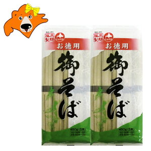 そば 送料無料 蕎麦 乾麺 干しそば お徳用 そば 450 g(1袋5束入)×2袋 おそば 価格 690円 ポイント消化 送料無料