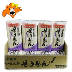 そうめん 送料無料 素麺 乾麺 北海道製造 干しそうめん/素麺/そーめん/ソーメン 1ケース 500g×20袋 (1箱) 価格 5400 円