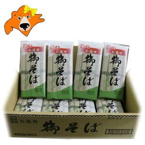 そば 送料無料 蕎麦 乾麺 干しそば お徳用 そば / 蕎麦 / ソバ 450g×20袋 1ケース(1箱) 価格 5400 円