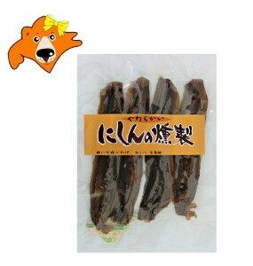 にしんくんせい 150g 1袋 価格 1080円 北海道 珍味 お取り寄せ 鰊の燻製 送料無料 ちんみ