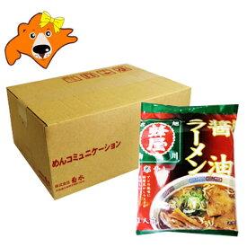 ラーメン 蜂屋 送料無料 旭川 醤油 ラーメン 袋麺 12袋×1箱(1ケース) しょうゆラーメン (ラーメン スープ付) 価格 4598円 はちや しょうゆ らーめん