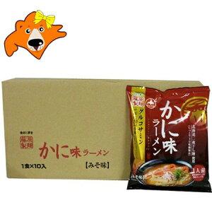 送料無料 かに味 味噌ラーメン 乾麺 インスタント ラーメン 10袋入 1箱(ラーメン スープ付き) 価格 2680円 蟹/かに らーめん 味噌/みそ ラーメン 袋麺