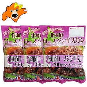ジンギスカン 送料無料 北海道 ロースジンギスカン 200g×3パック×3セット 価格 4580 円 北海道ジンギスカン 味付き ジンギスカン