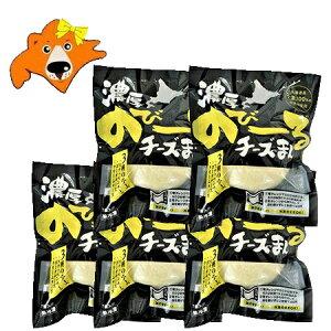 饅頭 送料無料 チーズ 饅頭 北海道産小麦 使用 1個(130g)×5個 冷凍 まんじゅう 価格2840円 チーズ 入り まんじゅう 簡単調理 チーズまん ちーずまん