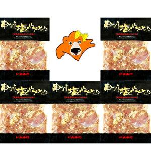 串なし 焼き鳥 送料無料 大手門 串なし 塩 やきとり 300g×5パック 価格 3980円 北海道 北の大手門 串なし 塩 焼鳥 しお ガーリック 味付 鶏モモ肉