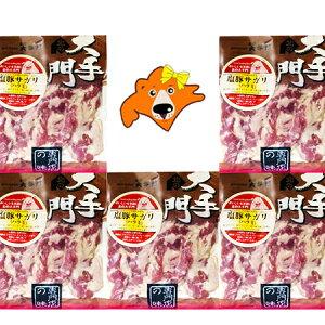 サガリ 送料無料 豚 サガリ 大手門 塩豚サガリ(ハラミ) 180g×5パック 価格 3980円 北海道 北の大手門 塩 豚 さがり はらみ 味付 しお 豚サガリ