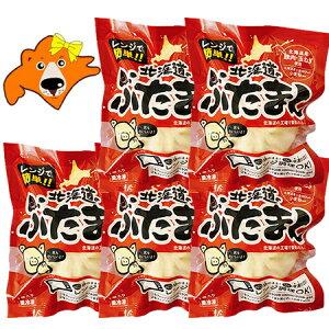 饅頭 送料無料 豚 饅頭 北海道産小麦 使用 1個(130g)×5個 冷凍 まんじゅう 価格2840円 まんじゅう 簡単調理 豚饅頭 豚まん ぶたまん