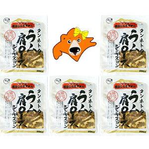 長沼ジンギスカン ラム肩 ロース 送料無料 味付き ラム 肩ロース 600g×5パック 価格 10295円 ラム肉 ジンギスカン