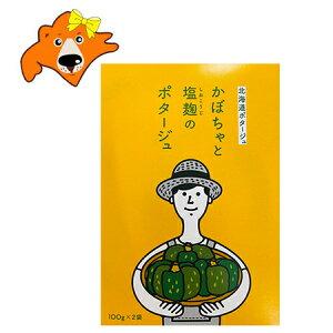北海道 ポタージュ スープ 送料無料 北海道産 かぼちゃと塩麹のポタージュスープ 100g×2袋入 1個 価格 730 円 カボチャ スープ 南瓜