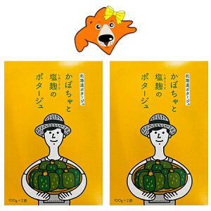 北海道 カボチャ ポタージュ スープ 送料無料 かぼちゃと塩麹のポタージュ 100g×2袋入 2箱セット 価格1200円 南瓜 スープ かぼちゃ